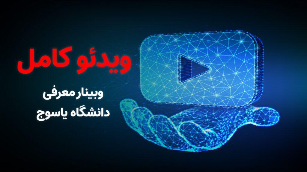 ویدئو کامل وبینار معرفی دانشگاه یاسوج