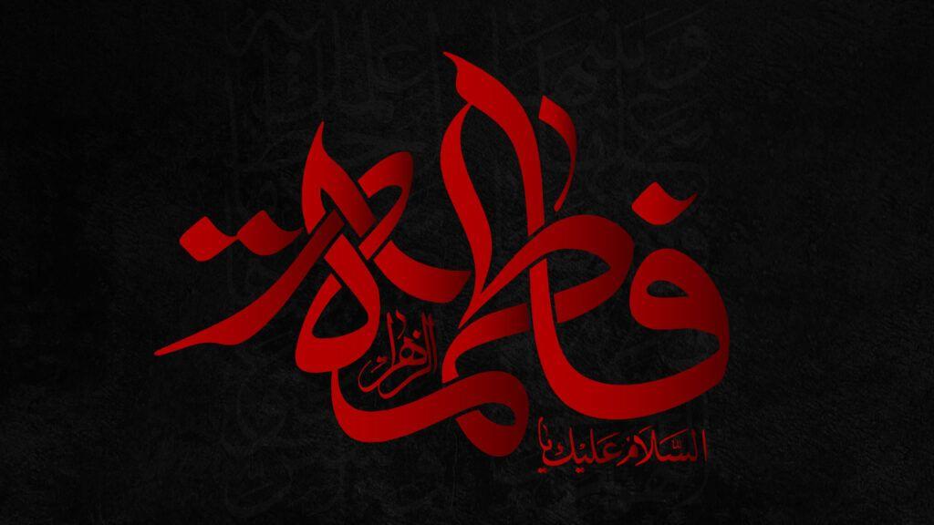 مجلس سوگواری ایام شهادت حضرت فاطمه زهرا
